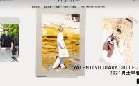 Valentino 发布2020年财务数据:全球销售下降27%