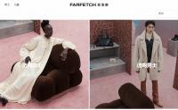 奢侈品电商 Farfetch 上季度EBITDA首次扭亏为盈