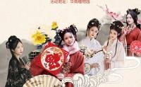 首届广东大家汉服文化节