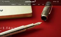 Montblanc任命创意总监
