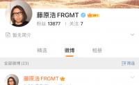 """藤原浩发声明:天猫""""fragmentdesign旗舰店""""与他无关"""