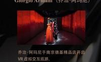 阿玛尼于南京德基精品店开启VR虚拟交互巡游