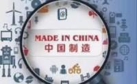 """13部门聚焦制造服务业 9大行动助推""""中国创造"""""""