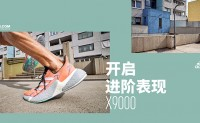 adidas 推出 X9000 L4 H.RDY 系列跑鞋