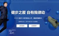 丹麦鞋履品牌 ECCO 2020年保持盈利