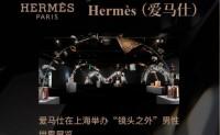 """品牌 Hermès举办""""镜头之外""""男性世界展览"""