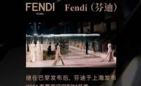 品牌 Fendi发布2021春夏高级定制时装秀