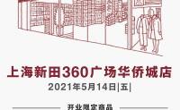 UJI 在上海新田 360 广场华侨城开出一家新店