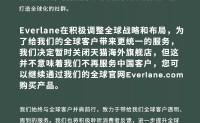 互联网时尚品牌 Everlane 将关闭天猫旗舰店