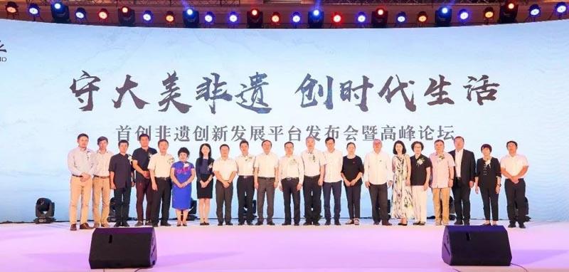 首创启动非遗创新发展平台,与中纺联签署协议共赋纺织非遗新活力