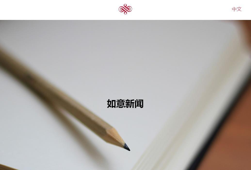 济宁市城建投资35亿收购如意科技 26% 股权