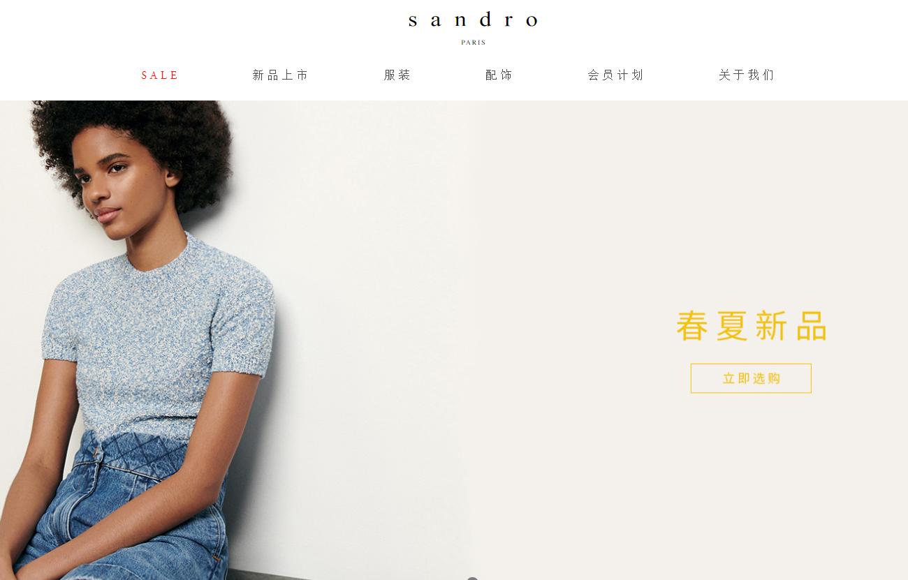 山东如意控股的法国时尚集团 SMCP 2019全年销售增长11.3%