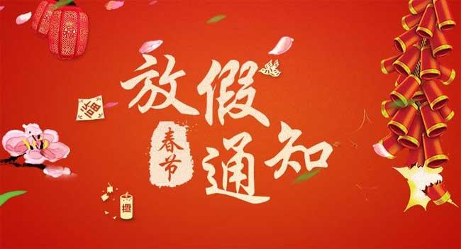 本站2020年春节放假通知