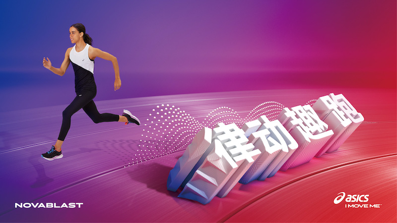 ASICS 推出全新跑鞋 NOVABLAST