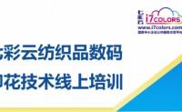 七彩云纺织品数码印花技术线上培训