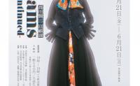 日本文化学园服饰博物举办已故日本时装设计师高田贤三回顾展