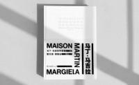马丁·马吉拉时装屋《马丁·马吉拉》