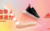 adidas 发布 4DFWD 中底科技及新款跑鞋