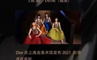 品牌 Dior在上海发布 2021 早秋成衣系列
