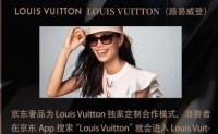 品牌 Louis Vuitton量身打造独家定制合作模式