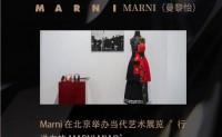 """品牌 Marni在北京举办展览""""行进中的MARNI MIAO"""""""