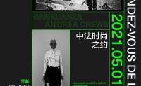 深圳中法时尚之约