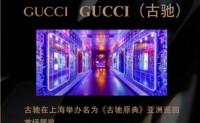 品牌 Gucci为庆祝品牌成立百年