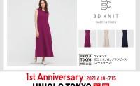 """优衣库母推出""""东京制造""""的无缝针织商品"""