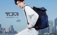 王源出任 TUMI 中国区品牌代言人