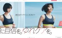 日本内衣巨头华歌尔借力科技追赶竞争对手