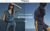 Theory荷兰时装设计师将加盟迅销集团