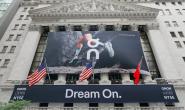 瑞士运动品牌 On上市首日股价大涨45.83%