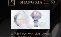 品牌 SHANGXIA携手泡泡玛特发布限定系列