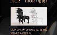 品牌 Dior家居系列重新诠释品牌经典椭圆背椅