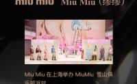 品牌 Miu Miu在上海外滩举办雪山俱乐部派对